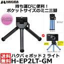 【メール便 送料無料】 ハクバ H-EP2LT-GM eポッド2 ライト ガンメタリック [コンパクトデジタルカメラ用 小型 テーブル ミニ三脚]