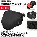 【あす楽対応】【即納】 ハクバ DCS-03M80BK ルフトデザイン スリムフィットカメラジャケット M-80BK ブラック 一眼レフ向け カメラケース