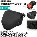 【あす楽対応】【即納】ハクバ DCS-03M110BK ルフトデザイン スリムフィットカメラジャケット M-110BK ブラック 一眼レフ向け カメラケース