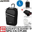 【送料無料】 ハクバ SPG-CS-CPLBK ピクスギア ...