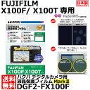 【メール便 送料無料】【即納】 ハクバ DGF2-FX100F デジタルカメラ用液晶保護フィルム MarkII FUJIFILM X100F/ X100T専用 フジフイルム 液晶プロテクター 液晶ガードフィルム
