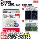 【メール便 送料無料】【即納】 ハクバ DGF2-CAX200 デジタルカメラ用液晶保護フィルム MarkII Canon IXY 200/ IXY 180専用 [キヤノン 液晶プロテクター 液晶ガードフィルム]
