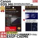 【メール便 送料無料】【即納】 ハクバ EXGF-CAEM6 EX-GUARD デジタルカメラ用液晶保護フィルム Canon EOS M6/ PowerShot G9 X MarkII/ G7 X MarkII/ G5 X/ G9 X専用 [キヤノン 液晶プロテクター 液晶ガードフィルム]