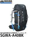 【送料無料】 ハクバ SGWA-A40BK GW-ADVANCE ALPINE40 カメラバックパック ブラック [フルサイズ一眼レフ対応/大型カメラバッグ/三脚ホルダー・ドリンクホルダー・レインカバー付/アルパイン40/SGWAA40BK/HAKUBA]