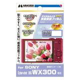 HAKUBA DGFSCWX300 ソニー サイバーショット 液晶保護フイルム カメラアクセサリー 液晶保護シール 液晶保護シート【メール便 /代金引換は送料別】 ハクバ DGF-