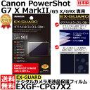 《在庫限り》【メール便 送料無料】【即納】 ハクバ EXGF-CPG7X2 EX-GUARD デジタルカメラ用液晶保護フィルム Canon PowerShot G7 X MarkII/ G5 X/ G9 X専用 [キヤノン 液晶プロテクター 液晶ガードフィルム]