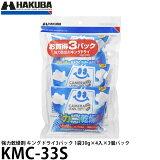 【あす楽対応】【即納】 ハクバ KMC-33S 強力乾燥剤 キングドライ3パック 1袋30g×4入×3個パック