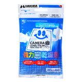 ハクバ KMC-33 強力乾燥剤 キングドライ 1袋30g×4入 ※欠品:納期未定(1/28現在)