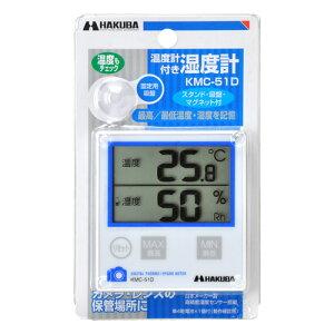 ハクバKMC-51D温度計付湿度計C-51D[HAKUBAKMC51D温湿度計吸盤・マグネット・スタンド付]