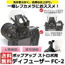【メール便 送料無料】【即納】 FC-2 一眼レフカメラ用ポップアップストロボディフューザー