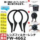【メール便 送料無料】【即納】 カメラレンズフィルターレンチ FW-4662 [Filter Wrench 46mm/ 49mm/ 52mm/ 55mm/ 58mm/ 62mm対応 フィルタールーズ M]