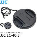 【メール便 送料無料】【即納】 JJC LC-40.5 インナータイプ 汎用レンズキャップ 40.5mm