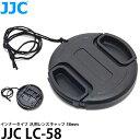 【メール便 送料無料】【即納】 JJC LC-58 インナータイプ 汎用レンズキャップ 58mm
