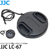 �ڥ���� ����̵���ۡ�¨Ǽ�� JJC LC-67 ����ʡ������� ���ѥ����å� 67mm