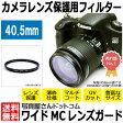 【メール便 送料無料】【即納】 写真屋さんドットコム MC-UV40.5T ワイドMCレンズガード 40.5mm [紫外線カット機能付/マルチコート/レンズプロテクトフィルター/常時装着OK/透明フィルター/レンズフィルター]