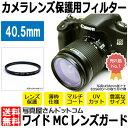 �ڥ���� ����̵���ۡ�¨Ǽ�� �̿�������ɥåȥ��� MC-UV40.5T �磻��MC������� 40.5mm [�糰�����åȵ�ǽ�� / �ޥ�������� / ��ץ�ƥ��ȥե���...