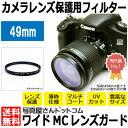 �ڥ���� ����̵���ۡ�¨Ǽ�� �̿�������ɥåȥ��� MC-UV49T �磻��MC������� 49mm [�糰�����åȵ�ǽ�� / �ޥ�������� / ��ץ�ƥ��ȥե��륿�� /...