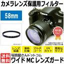 【メール便 送料無料】【即納】 写真屋さんドットコム MC-UV58T ワイドMCレンズガード 58mm [紫外線カット機能付/マルチコート/レンズプロテクトフィルター/常時装着OK/透明フィルター/レンズフィルター]