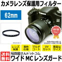 【メール便 送料無料】【即納】 写真屋さんドットコム MC-UV62T ワイドMCレンズガード 62mm [紫外線カット機能付/マルチコート/レンズプロテクトフィルター/常時装着OK/透明フィルター/レンズフィルター]