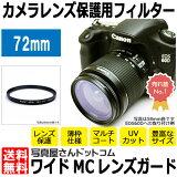 �ڥ���� ����̵���ۡ�¨Ǽ�� �̿�������ɥåȥ��� MC-UV72T �磻��MC������� 72mm [�糰�����åȵ�ǽ��/�ޥ��������/��ץ�ƥ��ȥե��륿��/�������OK/Ʃ���ե��륿��/��ե��륿��]
