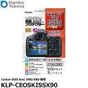 【メール便 送料無料】【即納】 ケンコー・トキナー KLP-CEOSKISSX90 液晶プロテクター Canon EOS Kiss X90/X80専用 [キヤノン デジタルカメラ用液晶保護フィルム 液晶ガードフィルム]