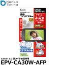 【メール便 送料無料】【即納】 ケンコー・トキナー EPV-...