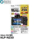 【メール便 送料無料】【即納】 ケンコー トキナー KLP-NZ50 液晶プロテクター Nikon Z50専用 ニコン デジタルカメラ用液晶保護フィルム 液晶ガードフィルム