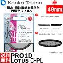 【メール便 送料無料】 ケンコー・トキナー 49S PRO1D Lotus C-PL 49mm [Kenko ロータス サーキュラーPL カメラレンズフィルター 円偏光/薄枠/撥水仕様]