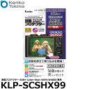 【メール便 送料無料】【即納】 ケンコー・トキナー KLP-SCSHX99 液晶プロテクター SONY Cyber-Shot HX99/WX800専用 [ソニー デジタル..