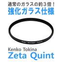 【メール便 送料無料】 ケンコー・トキナー 62S Zeta Quint プロテクター 62mm [ゼータクイント 62ミリ カメラ レンズ保護フィルター]