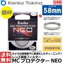 【メール便 送料無料】【即納】 ケンコー・トキナー 58S MCプロテクター NEO 58mm径 レンズフィルター シルバー枠
