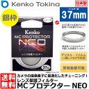 【メール便 送料無料】【即納】 ケンコー・トキナー 37S MCプロテクター NEO 37mm径 レンズフィルター シルバー枠