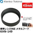 【メール便 送料無料】 ケンコー・トキナー KHN-149 メタルフ-ド 49mm [標準レンズ用 ねじ込み式 Kenko レンズフード] ※欠品:12月上旬以降の発送(10/24現在)