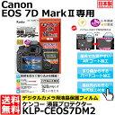 【メール便 送料無料】【即納】 ケンコー・トキナー KLP-CEOS7DM2 液晶プロテクター Canon EOS 7D MarkII専用 [キヤノン デジタルカメラ用液晶保護フィルム 液晶ガードフィルム]