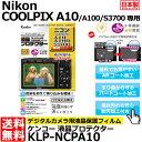 【メール便 送料無料】【即納】 ケンコー・トキナー KLP-NCPA10 液晶プロテクター Nikon COOLPIX A10/ A100/ S3700/ S2900/ S3600専用 [ニコン デジタルカメラ用液晶保護フィルム 液晶ガードフィルム]
