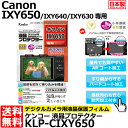 【メール便 送料無料】【即納】 ケンコー・トキナー KLP-CIXY650 液晶プロテクター Canon IXY650/ IXY640/ IXY630専用 [キヤノン デジタルカメラ用液晶保護フィルム 液晶ガードフィルム]