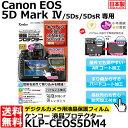 【メール便 送料無料】【即納】 ケンコー・トキナー KLP-CEOS5DM4 液晶プロテクター Canon EOS 5D Mark IV/ 5Ds/ 5DsR/ 5D Mark III専用 [キヤノン デジタルカメラ用液晶保護フィルム 液晶ガードフィルム]