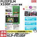 【メール便 送料無料】【即納】 ケンコー トキナー KLP-FX100F 液晶プロテクター FUJIFILM X100F/ X100T専用 フジフイルム デジタルカメラ用液晶保護フィルム 液晶ガードフィルム