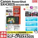 【メール便 送料無料】【即納】 ケンコー・トキナー KLP-CPSSX430IS 液晶プロテクター Canon Powershot SX430IS/ SX420IS/ SX530HS/ SX410IS専用 [キヤノン デジタルカメラ用液晶保護フィルム 液晶ガードフィルム]
