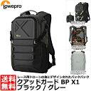 【送料無料】 Lowepro クアッドガード BP X1 ブラック/グレー [レース用ドローンに最適なサイズのロープロバックパック] ※欠品:納期未定(5/17現在)