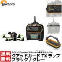 【送料無料】 Lowepro クアッドガード TXラップ ブラック/グレー [ドローン トランスミッター用 ロープロ 保護カバー]