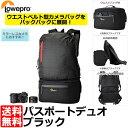 【送料無料】 Lowepro パスポートデュオ ブラック 軽量バックパック [ミラーレスカメラ向け ウエストベルト型 ロープロカメラバッグ]