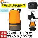 【送料無料】 Lowepro パスポートデュオ オレンジ/ マイカ 軽量バックパック [ミラーレスカメラ向け ウエストベルト型 ロープロカメラバッグ]