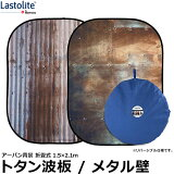 Lastolite LL LB5712 アーバン背景 1.5 x 2.1m トタン波板/メタル壁 【国内正規品】