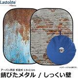 Lastolite LL LB5713 アーバン背景 1.5 x 2.1m 錆メタル/しっくい壁 【国内正規品】