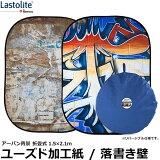 ラストライト LLLB5714 背景用品 背景アクセサリー リバーシブル 折り畳み式 モデル撮影 人物撮影 ロケに最適Lastolite LL LB5714 アーバン背景 1.5