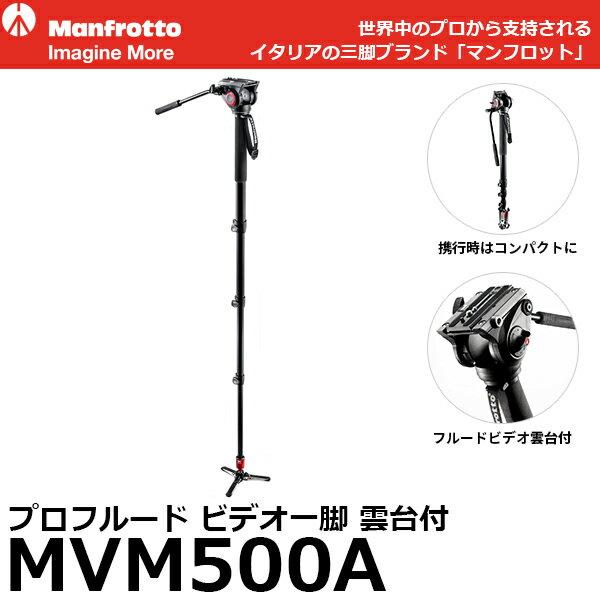 《特価品》《2年延長保証付》【送料無料】【あす楽対応】【即納】 マンフロット MVM500A プロフルード ビデオ一脚 雲台付 [高さ200.5cm/耐荷重5kg/カウンターバランス内蔵ビデオ雲台付/Manfrotto]