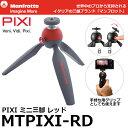 【あす楽対応】【即納】 マンフロット MTPIXI-RD PIXI ミニ三脚 レッド [カメラ用テーブル三脚/ピクシー/手持ちグリップとしても使用OK/Manfrotto]