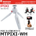 【送料無料】【あす楽対応】【即納】 マンフロット MTPIXI-WH PIXI ミニ三脚 ホワイト [カメラ用テーブル三脚/ピクシー/手持ちグリップとしても使用OK/Manfrotto]