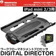 【送料無料】 マンフロット MVDDM14 DIGITAL DIRECTOR iPad mini 2/3用 [キヤノン・ニコン対応/デジタル一眼カメラをiPad mini2・mini3からコントロール]